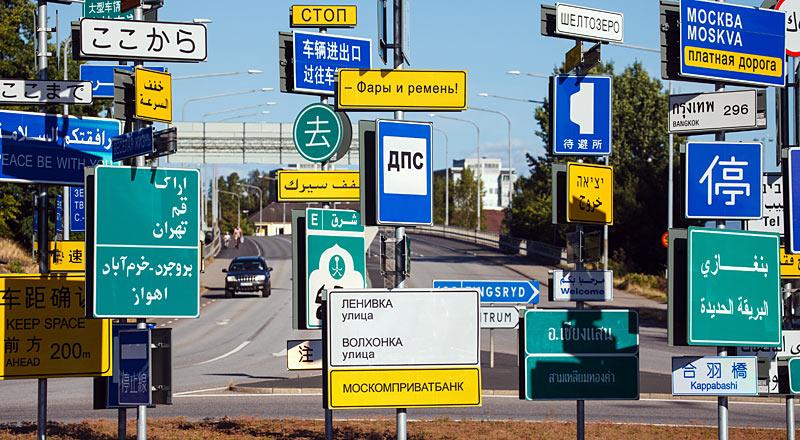 Vejen ind til Älmhult C